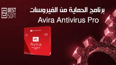 افضل برامج الحماية من الفيروسات avira antivirus كامل