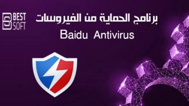 تحميل برنامج بايدو Baidu Antivirus للحماية من الفيروسات كامل