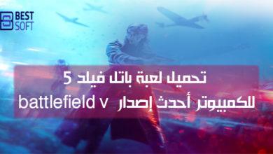 تحميل لعبة باتل فيلد 5 للكمبيوتر أحدث إصدار | battlefield v