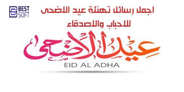 أجمل رسائل ومسجات عيد الأضحى 2020 Eid al-Adha -أجمل رسائل تهنئة للاحباب والاصدقاء 1