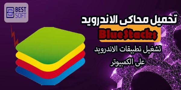 تحميل محاكي اندرويد BlueStacks خفيف وسريع