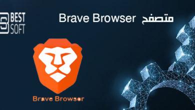 تحميل متصفح Brave Browser للكمبيوتر والاندرويد والايفون برابط مباشر