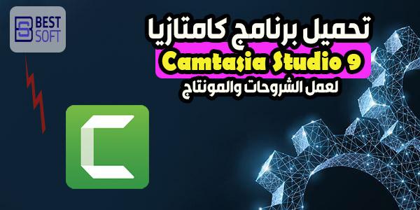 تحميل برنامج كامتازيا Camtasia Studio 9 كامل لتصوير الفيديو والمونتاج