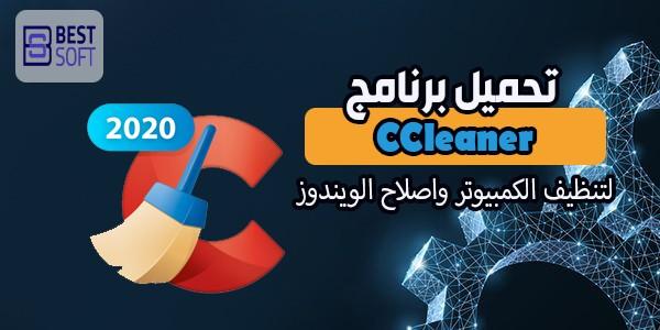 تحميل برنامج C Cleaner لتنظيف الكمبيوتر وإصلاح الويندوز