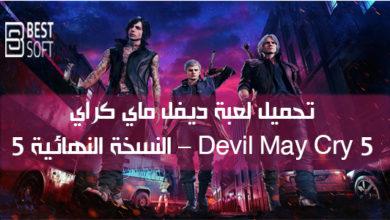 تحميل لعبة ديفل ماي كراي 5 النسخة النهائية - Devil May Cry 5