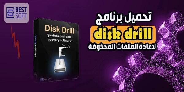 تحميل برنامج إسترجاع الملفات المحذوفة disk drill data recovery