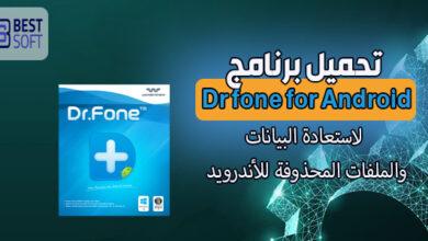 تحميل برنامج Dr fone for Android لاستعادة البيانات والملفات المحذوفة للأندرويد