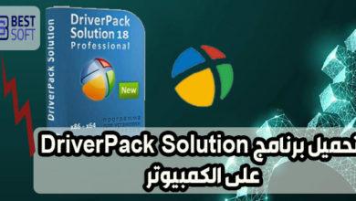 برنامج تحديث التعريفات للكمبيوتر Driver Pack Solution كامل اونلاين 1