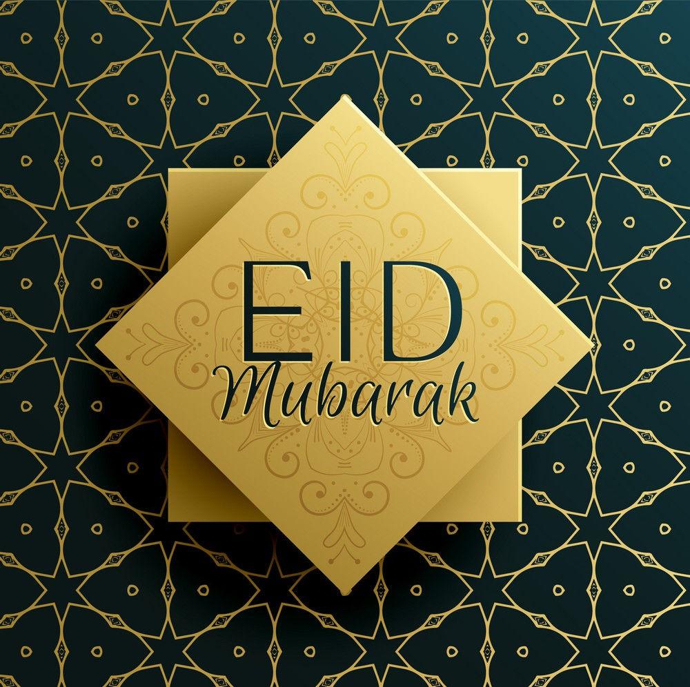 صور عيد فطر مبارك