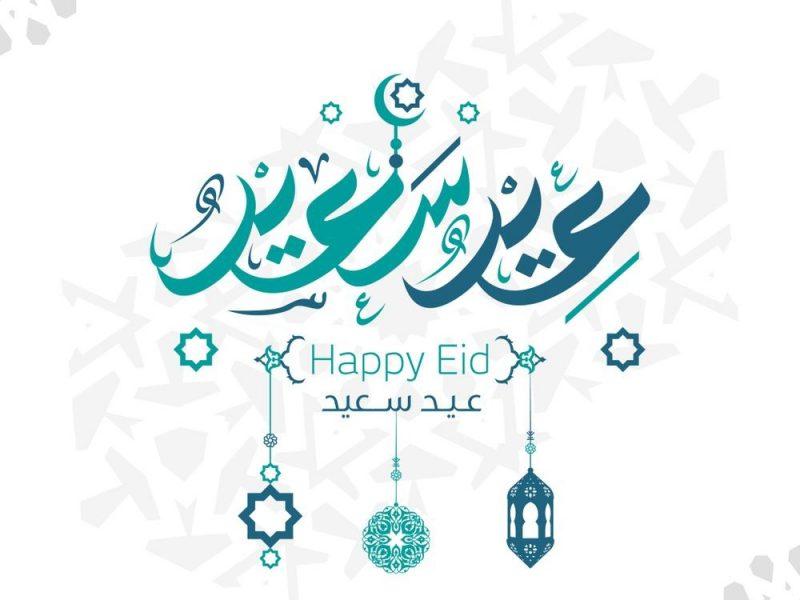 عيد سعيد - صور تهنئة عيد الفطر