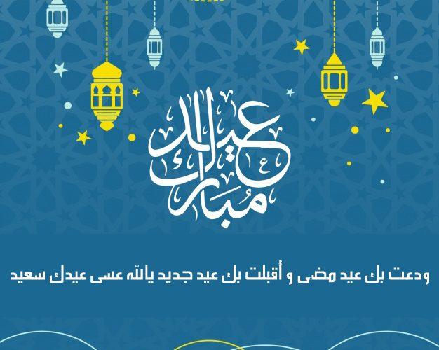 عيد مبارك صو للعيد