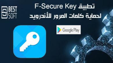 Photo of تحميل تطبيق F-Secure KEY لحماية كلمات المرور للكمبيوتر والأندرويد والايفون والماك