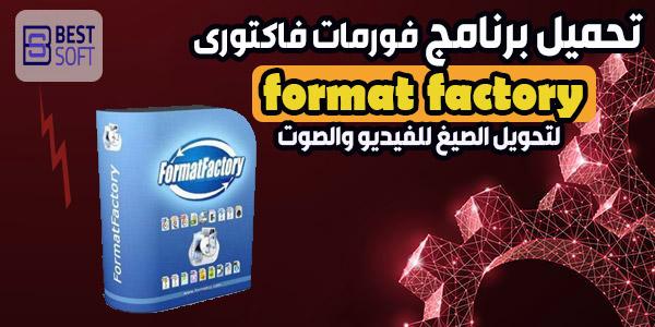 تحميل برنامج فورمات فاكتورى format factory لتحويل صيغ الفيديو والصوت
