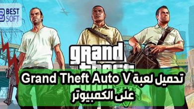 تحميل لعبة جراند ثفت أوتو GTA 5 كاملة موقع Epic Games
