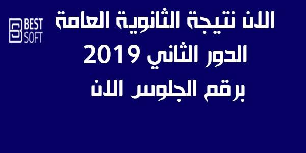 الان نتيجة الثانوية العامة الدور الثاني 2019 برقم الجلوس والاسم