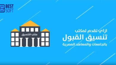 Photo of تسجيل الرغبات للثانوية العامة 2019 | رابط موقع التنسيق