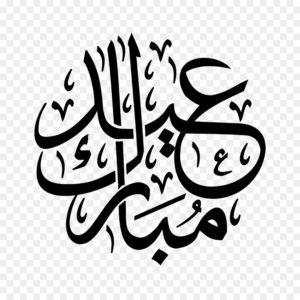 اجمل صور عيد مبارك