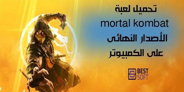 تحميل لعبة مورتال كومبات 11 للكمبيوتر | mortal kombat 11 download