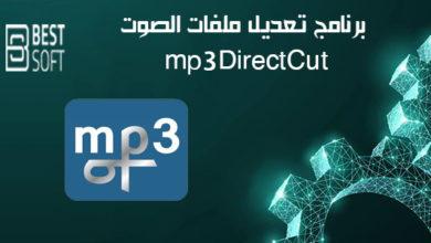 تحميل برنامج قص و تعديل الملفات الصوتية mp3DirectCut 2.25