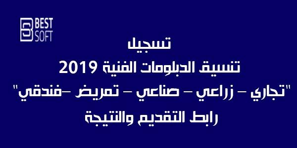 تنسيق الدبلومات الفنية 2019 - سجل الان تنسيق الدبلومات الفنية 2019