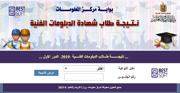 موقع نتيجة الدبلومات الفنية 2019 الدور الثاني| natega.fany.emis.gov.eg