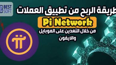 تحميل تطبيق العملة الرقمية Pi Network وطريقة الربح منه