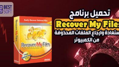 تحميل برنامج Recover My Files لاستعادة وارجاع الملفات المحذوفة