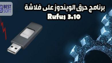 Photo of برنامج حرق الويندوز على فلاشة Rufus 3.10 مجانا