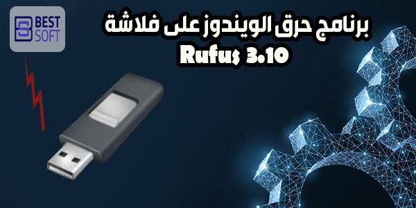 برنامج حرق الويندوز على فلاشة Rufus 3.10 مجانا
