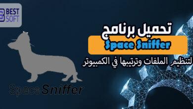 تحميل برنامج Space Sniffer لتنظيم ملفات الويندوز والكمبيوتر