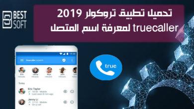 برنامج معرفة هوية المتصل والحظر Truecaller - اعرف رقم مين؟