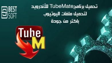 Photo of تحميل تطيبق تنزيل فيديوهات من اليوتيوب Tubemate للاندرويد