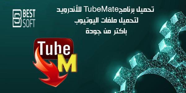 تحميل تطيبق تنزيل فيديوهات من اليوتيوب Tubemate للاندرويد برابط تحميل مباشر