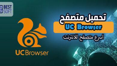 تحميل برنامج uc browser للكمبيوتر